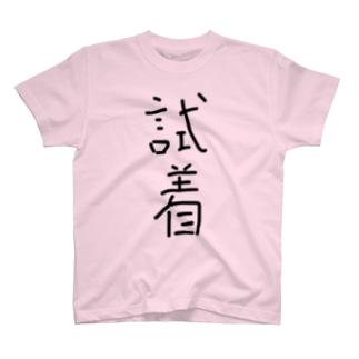 試着 T-shirts
