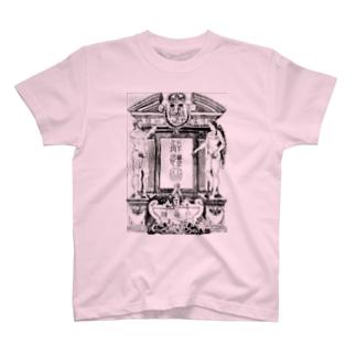 解体新書 T-shirts