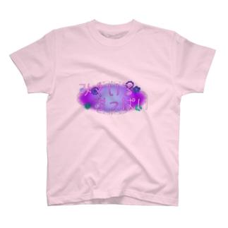 華やかにさわやかに T-shirts