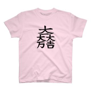 石田三成 旗印Tシャツ T-shirts