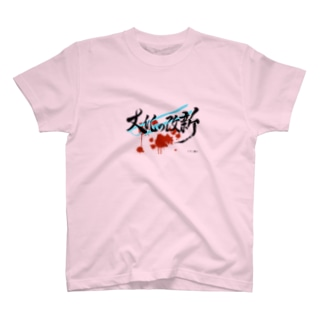 大化の改新 T-shirts
