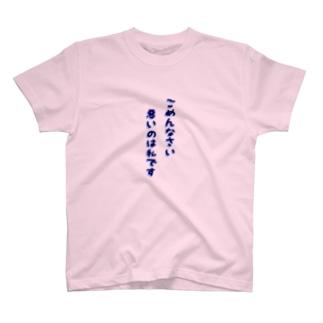 謝る時に着るTシャツ2 T-shirts