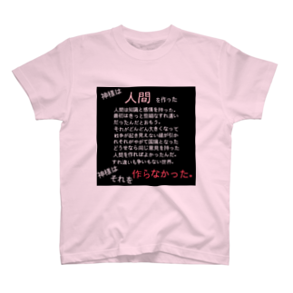 あなただけのオリジナルグッズショップの神様は人間を作った T-shirts