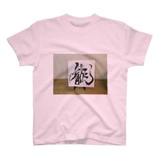 JUNSEN(純仙) 勢龍 せいりゅう T-shirts