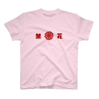 禁花 ヨコ T-shirts