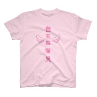 ʚ 自宅警備員 ɞ T-shirts