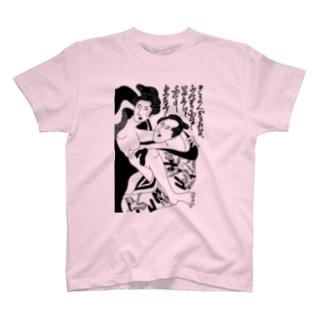 春画 T-shirts