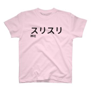 スリスリ神社 T-shirts