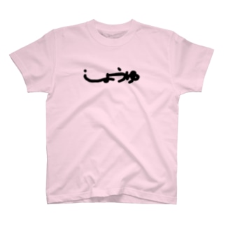 しょうゆ. T-shirts