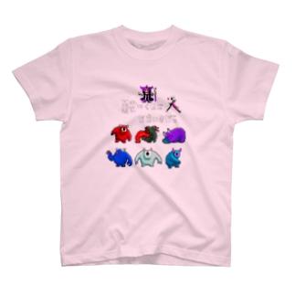 勇者 T-shirts