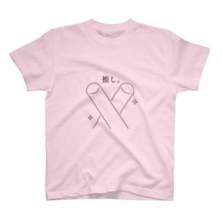推し。 T-shirts