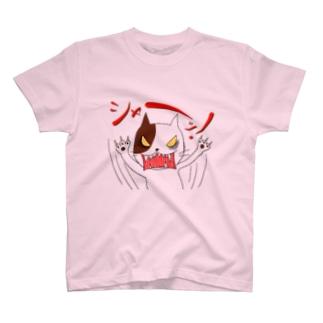 怒りのブッチン T-shirts