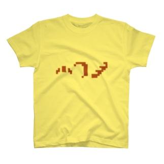 やきたてです Tシャツ