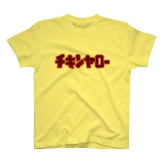 チキンヤロー Tシャツ