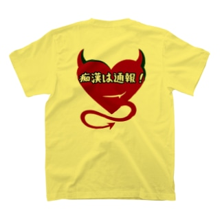 痴漢防止背中 T-shirts