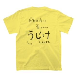 うじけやさん。のうじけです。背中 T-shirts