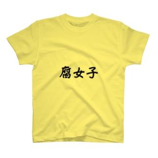 腐女子 ジョブズシリーズ T-shirts