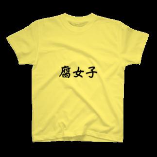 惣田ヶ屋の腐女子 ジョブズシリーズ T-shirts