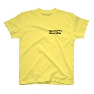 鈴木じゃない田中です! T-shirts