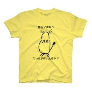 でぐーやの部長?課長?デグー T-shirts