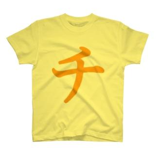 チ Tシャツ T-shirts