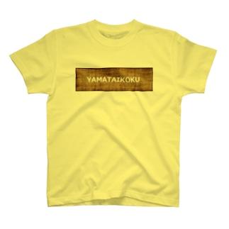邪馬台国 T-shirts