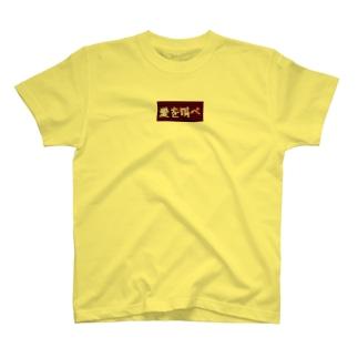 愛を叫べ T-shirts