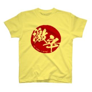 激辛 T-shirts