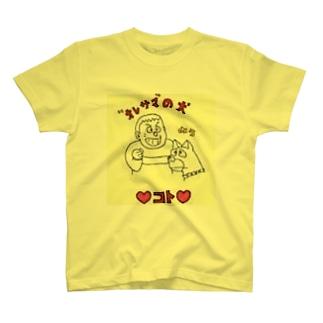 俺様の物 T-shirts