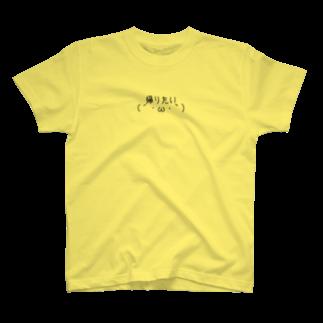 Spankie_Madeの帰りたいけど帰れない T-shirts