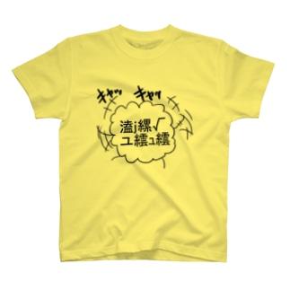 文字化けくん T-shirts