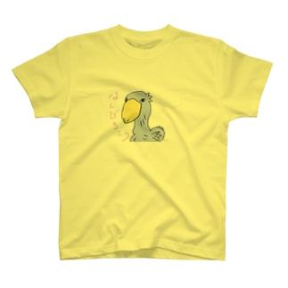 何思う、ハシビロコウ T-shirts