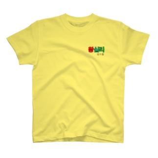 Wangsimni  T-shirts