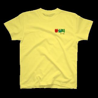 激安・格安 韓国旅行のWangsimni  T-shirts