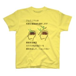 アルミニウム T-shirts