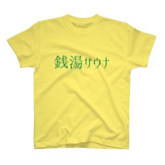 銭湯サウナ T-shirts