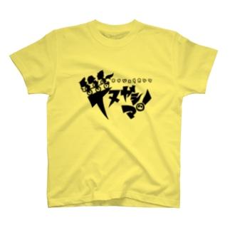 イヌガシマ T-shirts