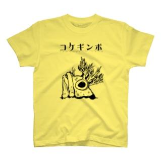 リアルなコケギンポ T-shirts