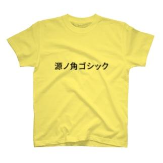 げんのかく単品 T-shirts