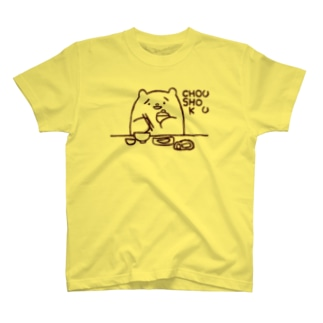CHOUSHOKU(色なし) T-shirts
