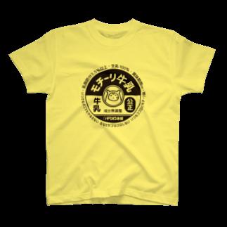 やるきないお店のやるきない牛乳瓶のフタ(黒) T-shirts