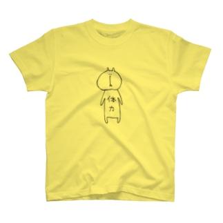 体力 T-shirts