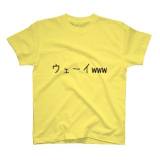 ウェーイwww T-shirts