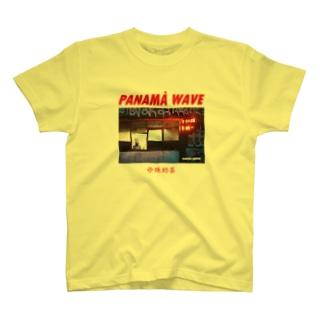 诊珠奶茶パール T-shirts
