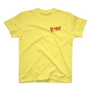 진짜(チンチャ)?! T-shirts