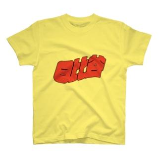 日比谷 T-Shirt