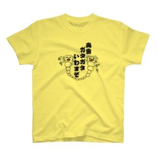 ガタガタの歯っぴぃくん T-shirts