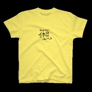 maiticの休日 T-shirts
