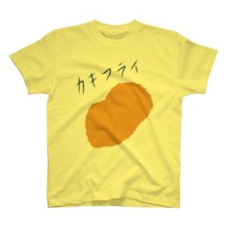 カキフライ T-shirts