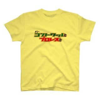 バーコントワールとプロレスと T-shirts